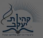 logo-kehilatyaacov-e1574345101695