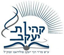 Logo Kehilat Yaacov